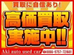 当店買取も実施しています♪また他で断られた廃車なども無料で承っています。お気軽にご相談ください。