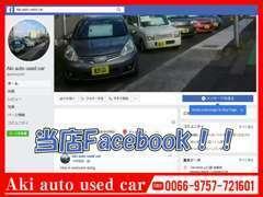 Facebookも更新中です!ここにない情報も盛りだくさんです♪是非「Aki auto used car」で検索してみてください♪