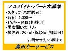 高田カーサービスでは一緒に働く仲間を大募集中!!詳しくは無料ダイヤルでお問合せ下さい!!0078-6003-080794