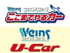 ここまやるカー&Weins U-Car!徹底的に仕上げる工程ラインをご覧下さい!!http://www.youtube.com/watch?v=opkbMNlGQAw