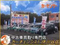 カーチェンジA1 伊川谷店 null