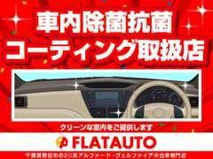当店では、展示前の車両クリーニングは勿論、ご納車前のクリーニングも手を抜きません!安心のカーライフをご提供いたします。