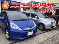 ニコニコレンタカー熊野店もやってます!気軽にご利用下さい!