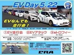 ◆EVモータースポーツ開催中!「2021日産リーフeトロフィーシリーズ」 開催! http://e-race.org/