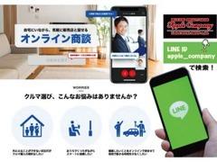 アップルカンパニー専用IID(apple_company)でLINE電話にてお車の状態や音などを詳しくお伝え出来ます♪