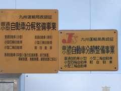 ☆九州運輸局長認証工場ですので整備には自信あります☆