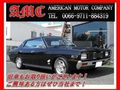 旧車も扱っております。高価買取もお任せ下さい。