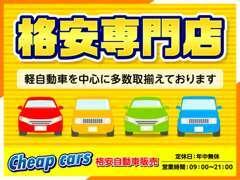 ★軽自動車を中心に格安な車両を取り揃えております★