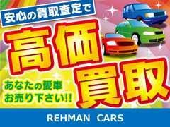 下取り車の高価買取にも力を入れています!お車の買い替えをお考えのお客様は是非お気軽にお問い合わせください!