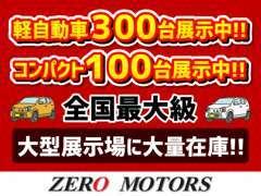 軽自動車300台^!・コンパクトカー100台~!全国最大級の絶賛展示中!!