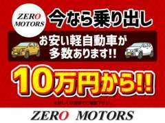 ゼロモータースでは、乗り出し10万円~高年式のお車まで多数在庫ございます!!