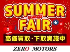地域最大級の「ゼロモータース」10万円~高年式・現行のお車取り揃えてます!