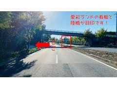 積川神社南の交差点を国道170号線を南向きに行けば左手に。