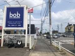 愛知県岡崎市の国道248号線沿い。大樹寺3丁目の交差点のアコムさんの隣。青い看板を目印にして下さい!