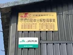 ご購入後のサポート体制もバッチリです。近畿運輸局認証工場完備です!