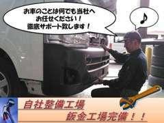 ★自社で整備工場と鈑金工場を完備しておりますので、ご納車までの準備もご安心ください!!