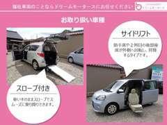 過去にさまざまな福祉車両をお取り扱いしております!生活用途に合わせてご提案させて頂きます!