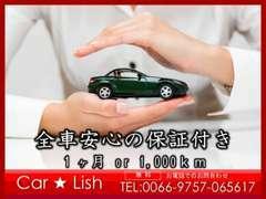 全車無料保証付き!お車に不具合があった場合無料修理致します。