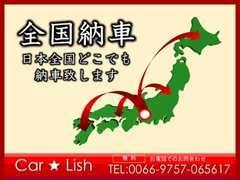 全国納車大歓迎!北海道から沖縄までお車をお届け致します!