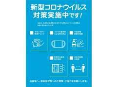 新型コロナウイルス感染拡大防止のため、【お客様にもアルコール除菌】のご協力をお願いしております。
