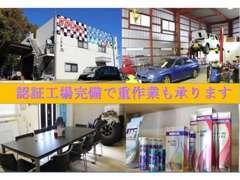 提携工場にて認証整備はもちろん、持ち込みパーツ取り付け等も喜んで承ります。