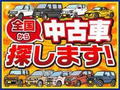 展示場にない中古車もお任せ下さい!お客様のご希望の中古車を全国から探します。