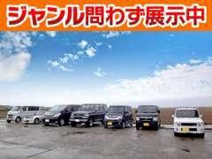 軽自動車から人気のミニバンやSUVまで様々なジャンルの中古車を展示しています。