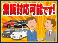 業者間販売も対応していますので、気になる車を見つけたらご相談下さい。