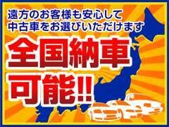県外のお客様も安心してご購入いただけるよう、全国納車に対応しています。