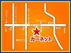 新潟市西蒲区曽根に当店はあります。国道116号線沿いです。目印は茶色い店舗事務所です。