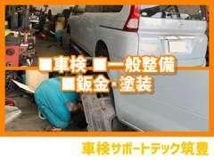 ■車検・整備もお任せ下さい!!お車をご購入された後のアフターサポートの部分もお任せ下さい!!