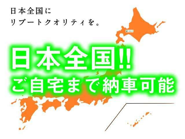 Aプラン画像:こだわりのリブート車両は日本全国で購入が可能です。【http://www.reboot-cars.jp/】にて各主要都市間の陸送費用を掲載しております。登録済ナンバー付状態のスグ乗れる姿でご自宅までお届けする費用です。