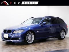 BMWアルピナ D3ツーリング の中古車 ビターボ 東京都大田区 388.0万円
