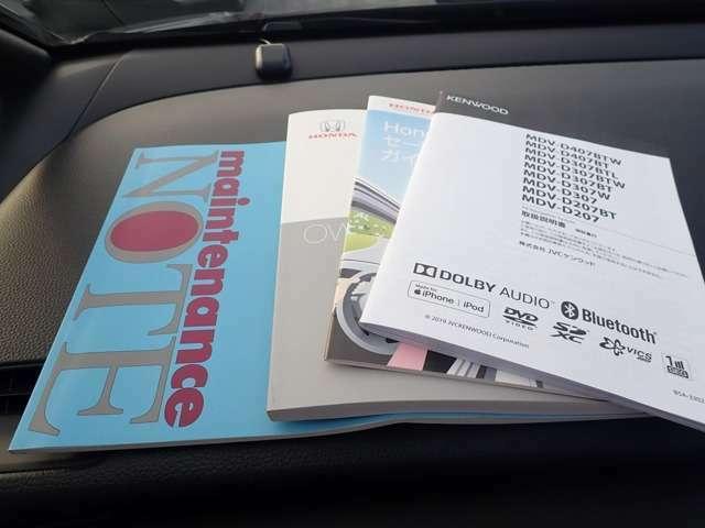 新車時の保証書と取扱説明書があれば安心してお乗りいただけます。