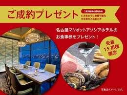 6月成約プレゼント☆先着15組様に名古屋マリオットアソシアホテルのお食事券を差し上げます。