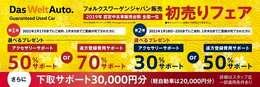 ★初売りフェア第2弾★ ~1月24日(日)まで アクセサリー購入30%もしくは遠方登録費用50%サポート、他下取り査定3万円アップ等