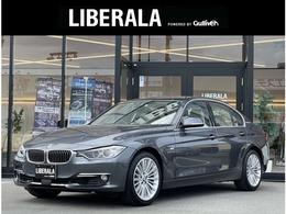 BMW 3シリーズ アクティブハイブリッド 3 ラグジュアリー ACC ベージュ革 純正ナビTV Bカメ