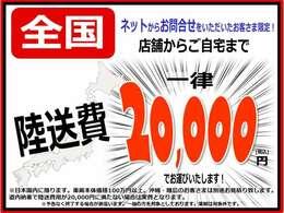 「陸送費一律20,000円キャンペーン」実施中!全国各地ご納車いたします!詳しくはお問合せください★
