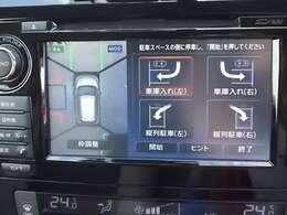 インテリジェント・パーキング・アシスト,このシステムは、駐車するときに自動でハンドル操作をしてくれ、駐車が苦手な人に嬉しい機能です。