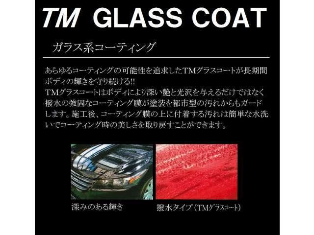 Bプラン画像:★ボディコーティングをご用意★ TMグラスコート!テフロンより硬いガラス質の皮膜で紫外線や酸性雨からボディを守ります! メンテナンスキットも付属します!