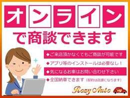 オンラインで商談が可能です!ご希望のお客様はお気軽にお問い合わせください!