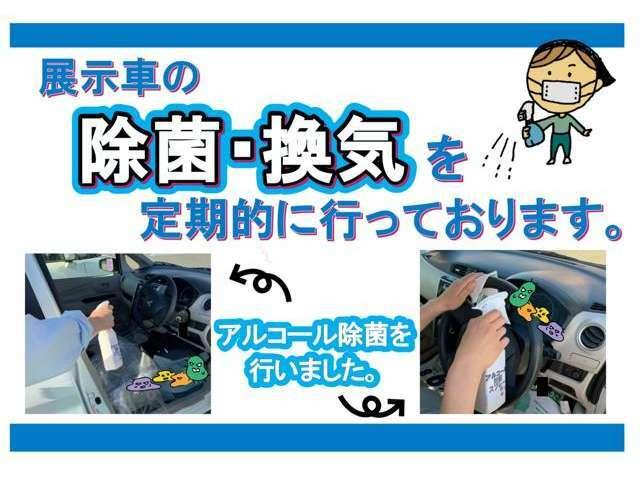 店内はもちろん、展示車も定期的に除菌・換気を行っております。ライブ商談にてご自宅に居ながら商談をすることもできますので、お気軽にお問い合わせ、ご来店くださいませ♪