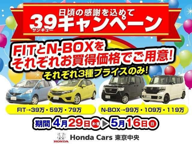 「39キャンペーン」を開催いたします。お買い得価格でご用意しました。5/16までの期間限定のキャンペーンとなります。キャンペーン対象車両が売り切れた場合は期間中でも終了となります、予めご了承ください