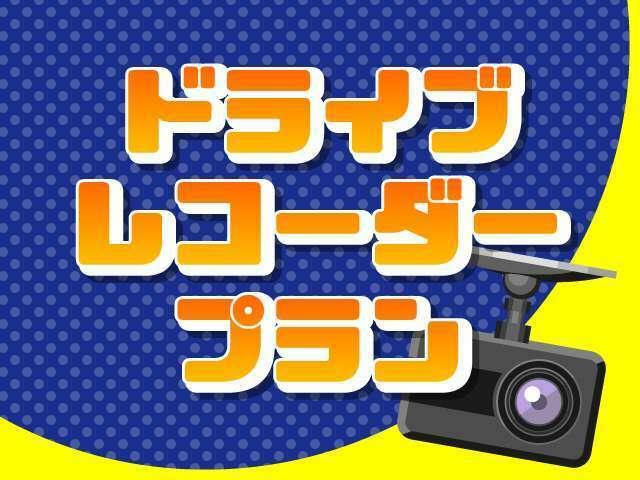 Bプラン画像:ドライブレコーダーを取り付けし納車致します。