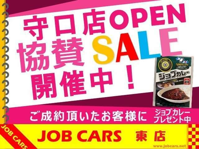守口店グランドオープン♪大阪で7店舗、在庫台数800台以上♪お探しのお車がきっと見つかります(^^♪