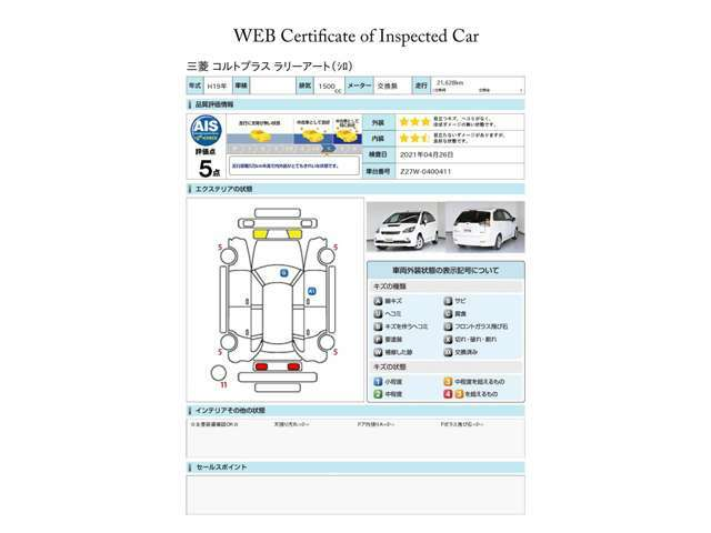 第三者評価機関「AIS社」の車両検査済み!総合評価5点(評価点はAISによるS~Rの評価で令和3年4月現在のものです)☆お問合せ番号は41030534です♪