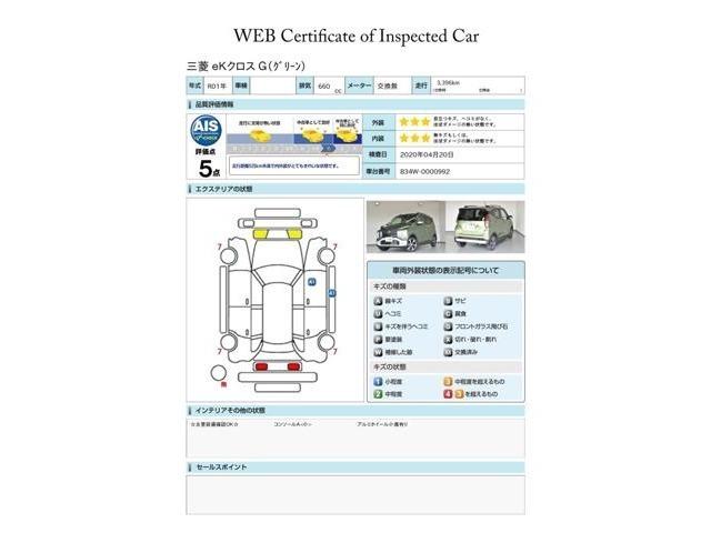 第三者評価機関「AIS社」の車両検査済み!総合評価5点(評価点はAISによるS~Rの評価で令和2年4月現在のものです)☆お問合せ番号は40040454です♪