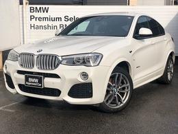 BMW X4 xドライブ28i Mスポーツ 4WD 全国認定保付LEDヘッドライト全周囲カメラ