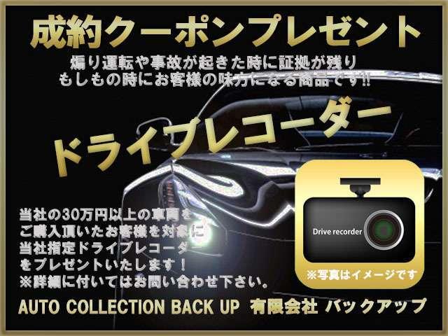 ご成約頂いたお客様にお得なドライブレコーダーをプレゼントします!(※30万円以上の車両を購入したお客さまが対象となっています。他にも詳細に付いましては一度お問い合わせ下さい。)