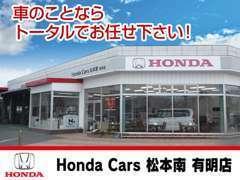 ホンダの人気車中心に新車も取り揃えております。お客様にピッタリな買い方をご提案させて頂きます!
